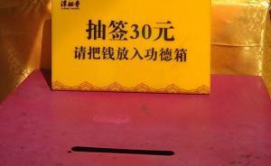 """古寺遍布""""功德箱""""7成无关僧众,竟为上市公司""""小金库"""""""