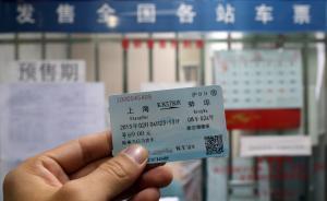 大数据解密春运售票:最高峰期1秒钟超三千人次上网抢票