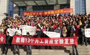 河南固始教师聚集县政府讨工资,官方:教育教师提出合理诉求