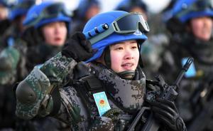 中国首次向海外派遣维和步兵营:共700兵力,含13名女兵