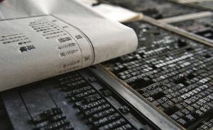 """历史教科书犯的错:活字印刷术是""""四大发明""""吗?"""