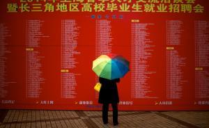上海2015年高校毕业生17.8万,岗位增多观望情绪较浓