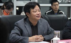 天津市人事密集调整,涉市发改委、滨海新区及津南区
