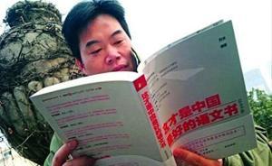作家叶开所编《这才是中国最好的语文书》一审被判侵权
