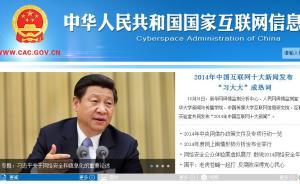 """中央网信办官网""""中国网信网""""12月31日上线"""