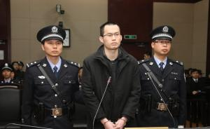 林森浩投毒案二审宣判:维持死刑原判,提请最高法复核