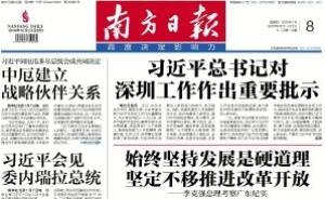 习近平要求深圳开动脑筋大胆探索,广东省委深圳市委抓紧领会