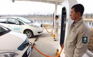 京沪高速电动车充电站开通,北京到上海只要花400元电费