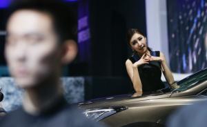"""新华社:车模不必取消,""""肉模""""应该限制"""