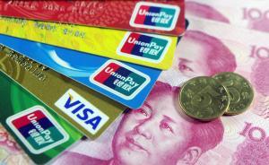 信用卡新用户信息网上5毛钱一条,多家银行下属员工成源头