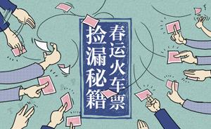 漫画 | 春运火车票捡漏秘籍