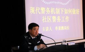 """青岛""""打黑英雄""""被控黑社会保护伞:警方15份证据证其表现"""