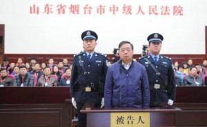 季建业受贿案烟台开审,澎湃独家披露6页起诉书全本