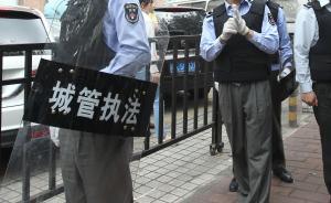 湘潭市环保局人员处罚县城管局遭拒,还在城管局办公室被群殴