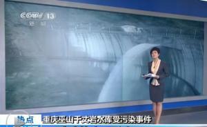 """环保部通报湖北""""跨省污染""""水库调查结果,恩施环保局长被免"""