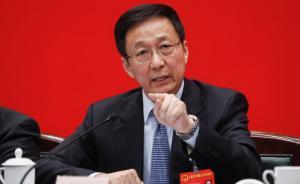 韩正:上海科创中心是今年市委一号课题,希望二季度形成方案