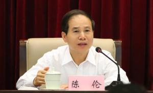 吉林省纪委原书记陈伦增选为福建省人大代表,曾长期任职该地