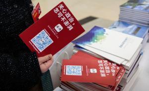 上海两会通过新媒体走更亲民路线,吸引年轻人群关注社会问题