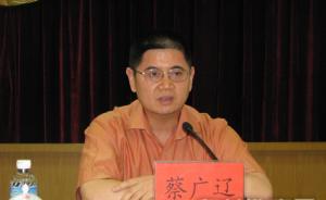 广东省委办公厅副主任、武警少将蔡广辽被开除党籍
