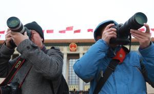 全国两会分别于3月3日和5日在京开幕,新闻中心网址公布