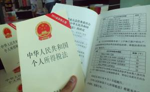 中国加码反避税:去年收税523亿,今年修订个人所得税法