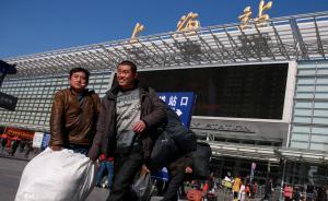 上海铁路春运黄橙红三级预案:遇极端大客流将借用周边体育馆