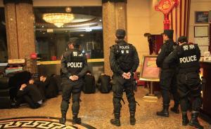 为扫黄扫赌,公安部暗访组去年赴二十多省五百多娱乐场所取证