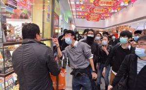 """党报批香港""""反水客示威"""":有别有用心的人通过网络发起游行"""