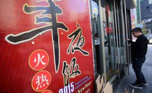 上海春节消费:年夜饭两千元最火,412家企业卖了150亿