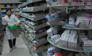"""公立医院药品采购""""指导意见""""发布:达到国际水平仿制药优先"""