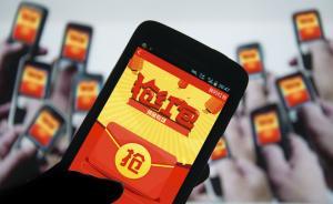 新华社五问网络红包:是否涉嫌逃税,会否助长腐败?