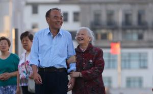 全国人大代表傅企平建议把重阳节设为法定假日,放假一天