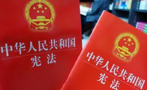 全国工商联:建议制定《宪法监督法》,明确违宪应承担的后果