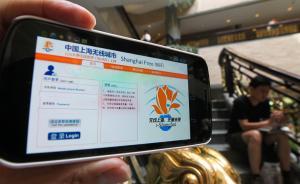上海公共场所免费Wi-Fi升级:从只能用2小时改全天免费