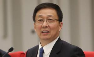 韩正:上海要实现发展动力转换,勇做先行者中的先行者