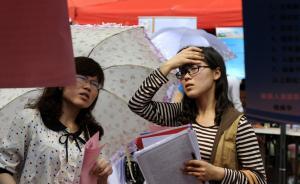 90%女大学生求职受歧视,民盟建议用人单位聘女生可获补贴