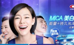 佳洁士牙膏美白效果是P出来的!因虚假广告被罚603万元