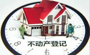 国土资源部挂牌成立不动产登记局,本意不在房地产