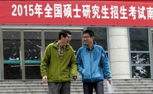 人大代表罗和安:取消硕士研究生入学考试中的英语统考