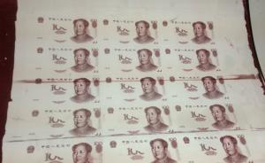 公安部:96.7%假币印版出自彭大祥,一名年逾七旬老画工