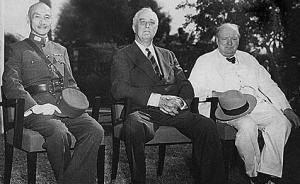 """""""1943年前,不能想象蒋介石能和罗斯福丘吉尔平起平坐"""""""