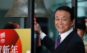 """日本财务相麻生太郎:未排除加入""""亚投行""""可能性"""