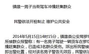 """云南镇雄警方:击毙街头撞人嫌犯""""肯定没问题"""""""