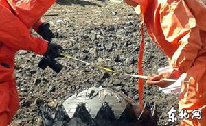 黑龙江不明飞行物增至9个,确认为火箭或卫星残骸