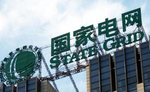 请国网总会计师李汝革公款吃喝,上海电力原党委书记被记过