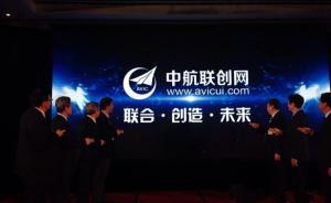 中国军工巨头搞创客:中航工业五年要孵化1000亿元项目