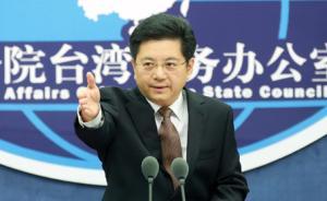 国台办:已收到台湾方面意向书,欢迎以适当名义参与亚投行