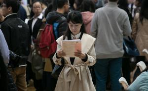 中青报:应届生期望月薪超8000不应被嘲笑,也是基于现实