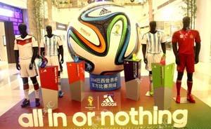 巴西世界杯球鞋球衣检出有毒,三大品牌齐中招