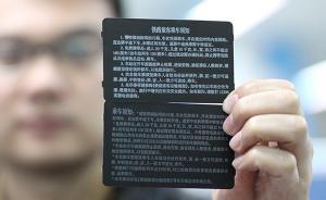 涨知识 火车票背面的新版《乘车须知》有哪些变化?